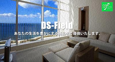 通販サイトDS-Field SHOP