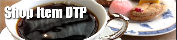 ショップアイテム・DTP企画制作
