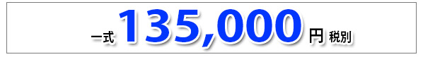 一式135,000円税別