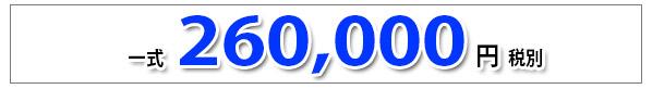 一式260,000円税別